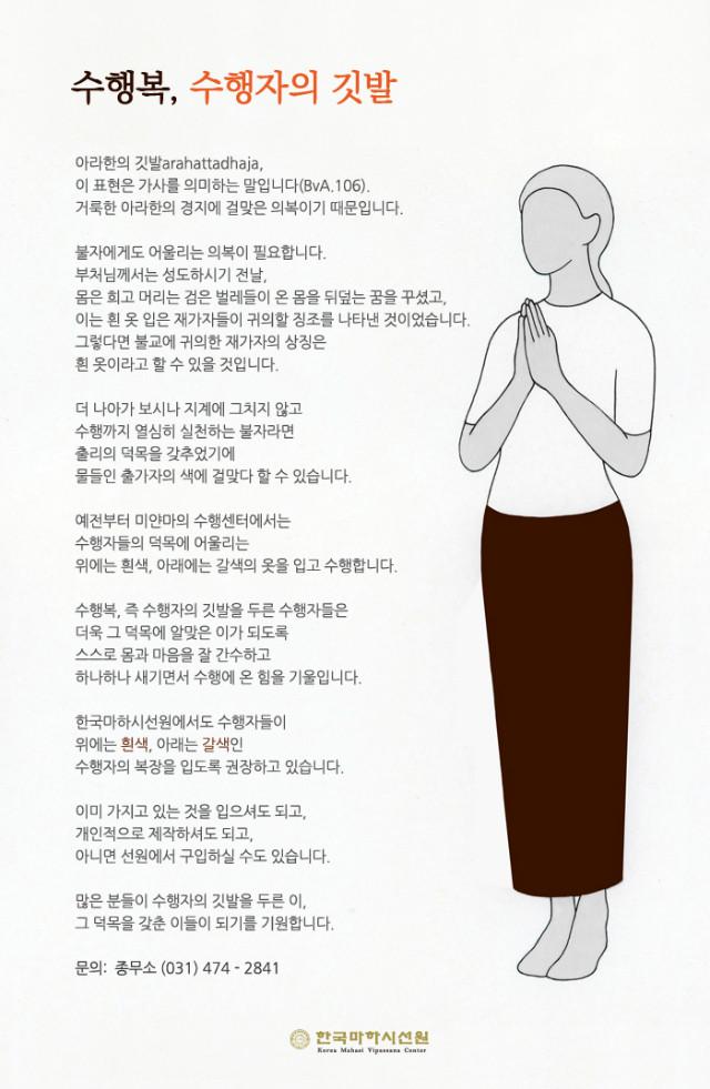 [웹용]한국마하시선원-수행복.jpg
